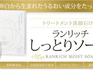 ランリッチしっとりソープの口コミ&評判!良質な卵白をたっぷり使用した洗顔石鹸